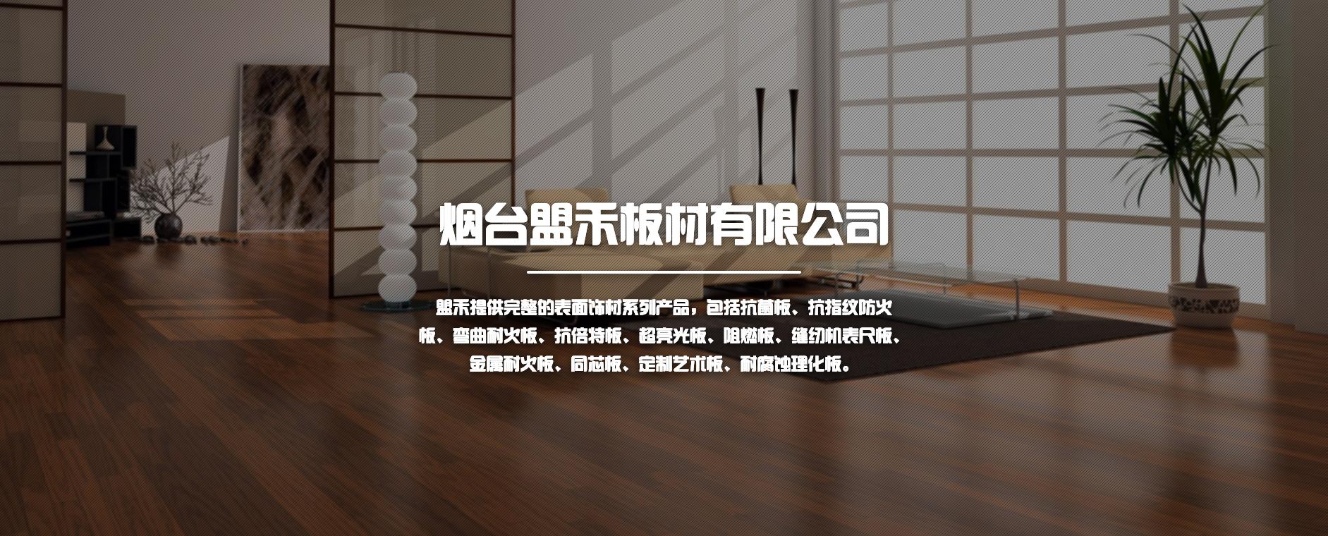 耐火板,耐火板,耐火板,耐火板,耐火板,耐火板,烟台盟禾板材有限公司