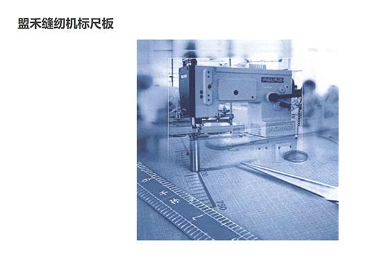 武汉缝纫机标尺板